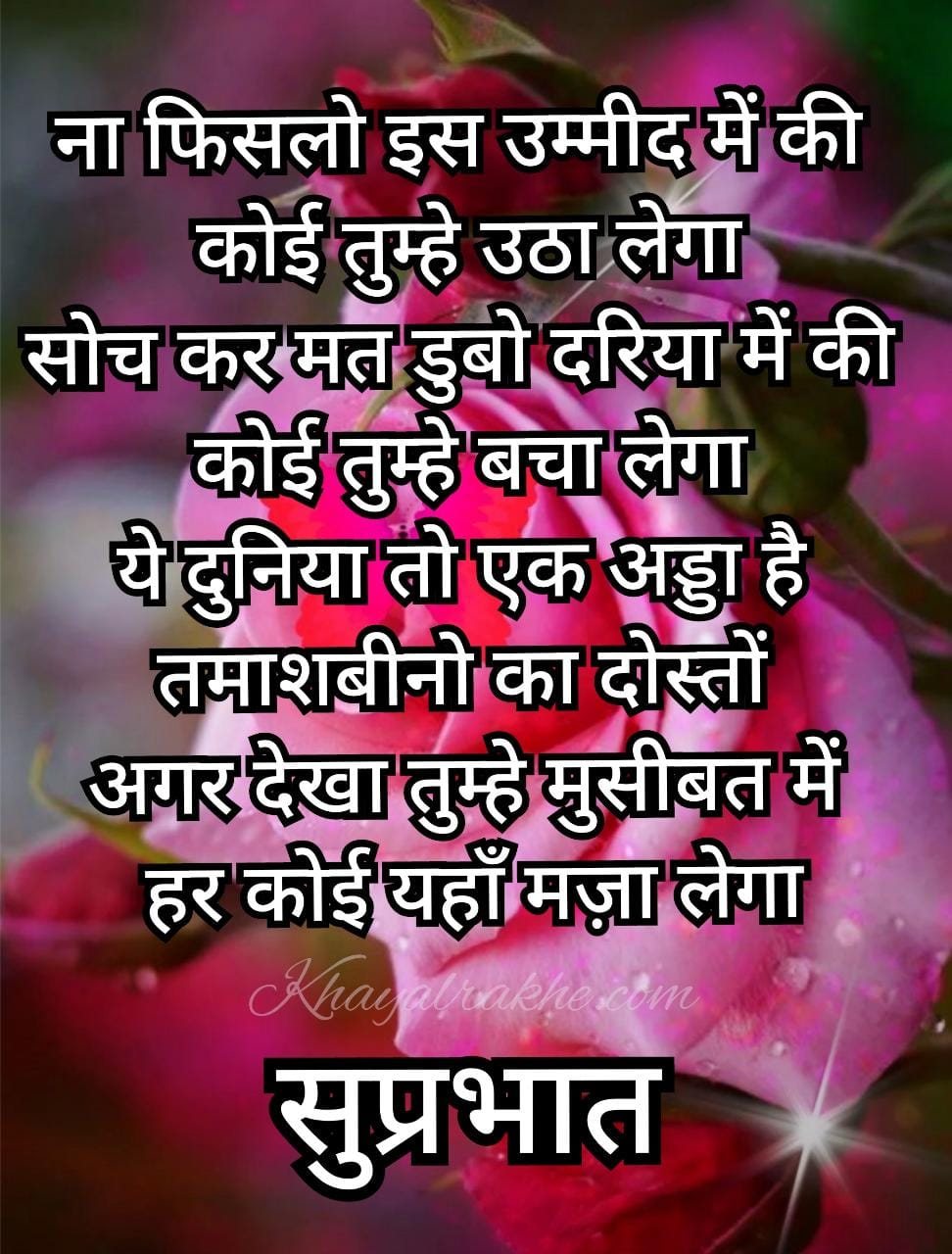 Amazing Good Morning Quotes in Hindi