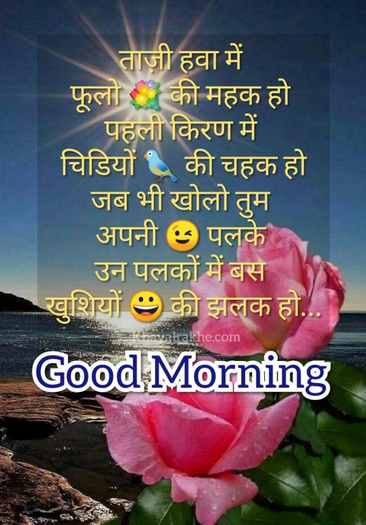 Good Morning Message In Hindi - Suprabhat SMS
