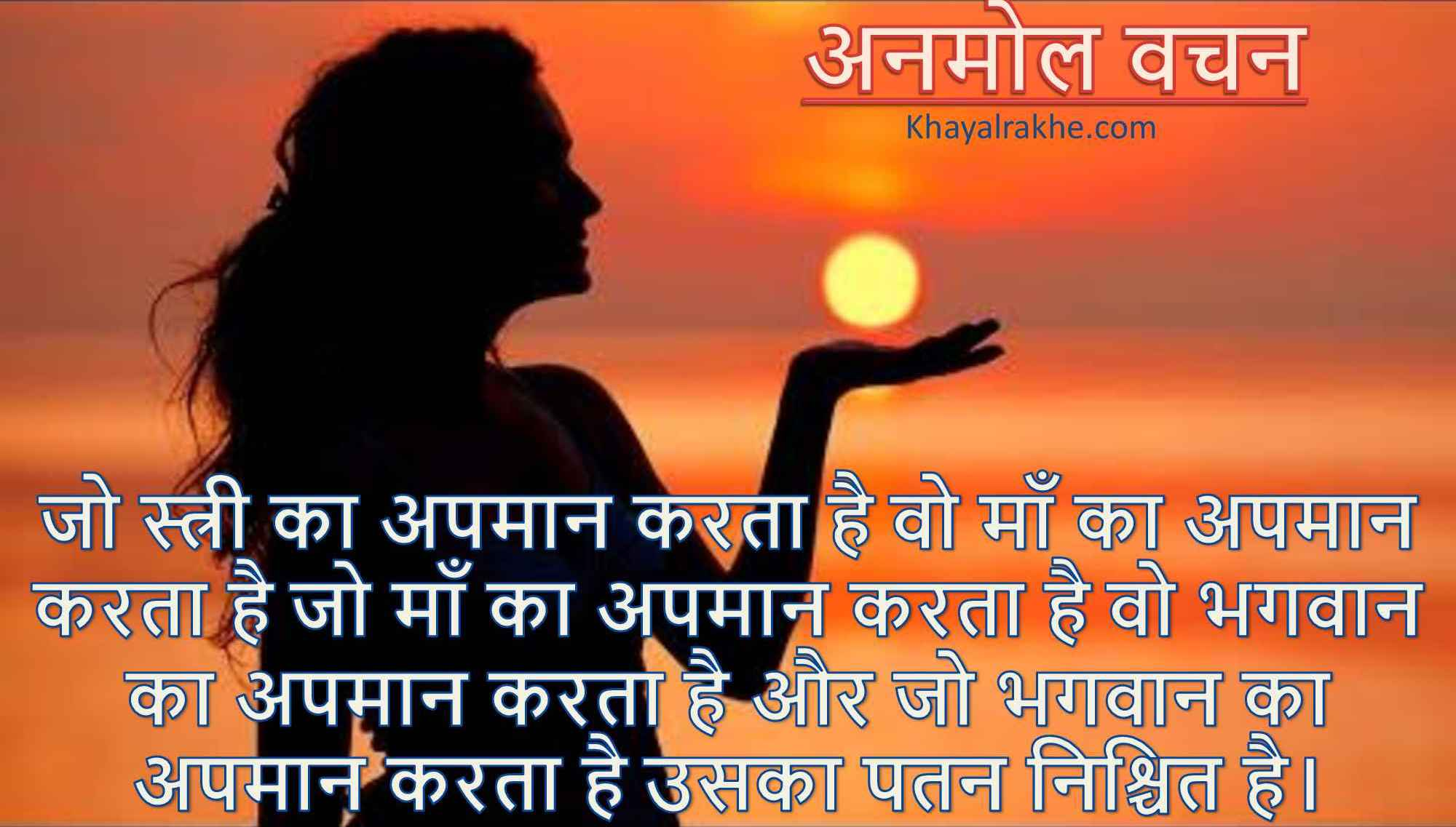 Popular Woman Thoughts in Hindi