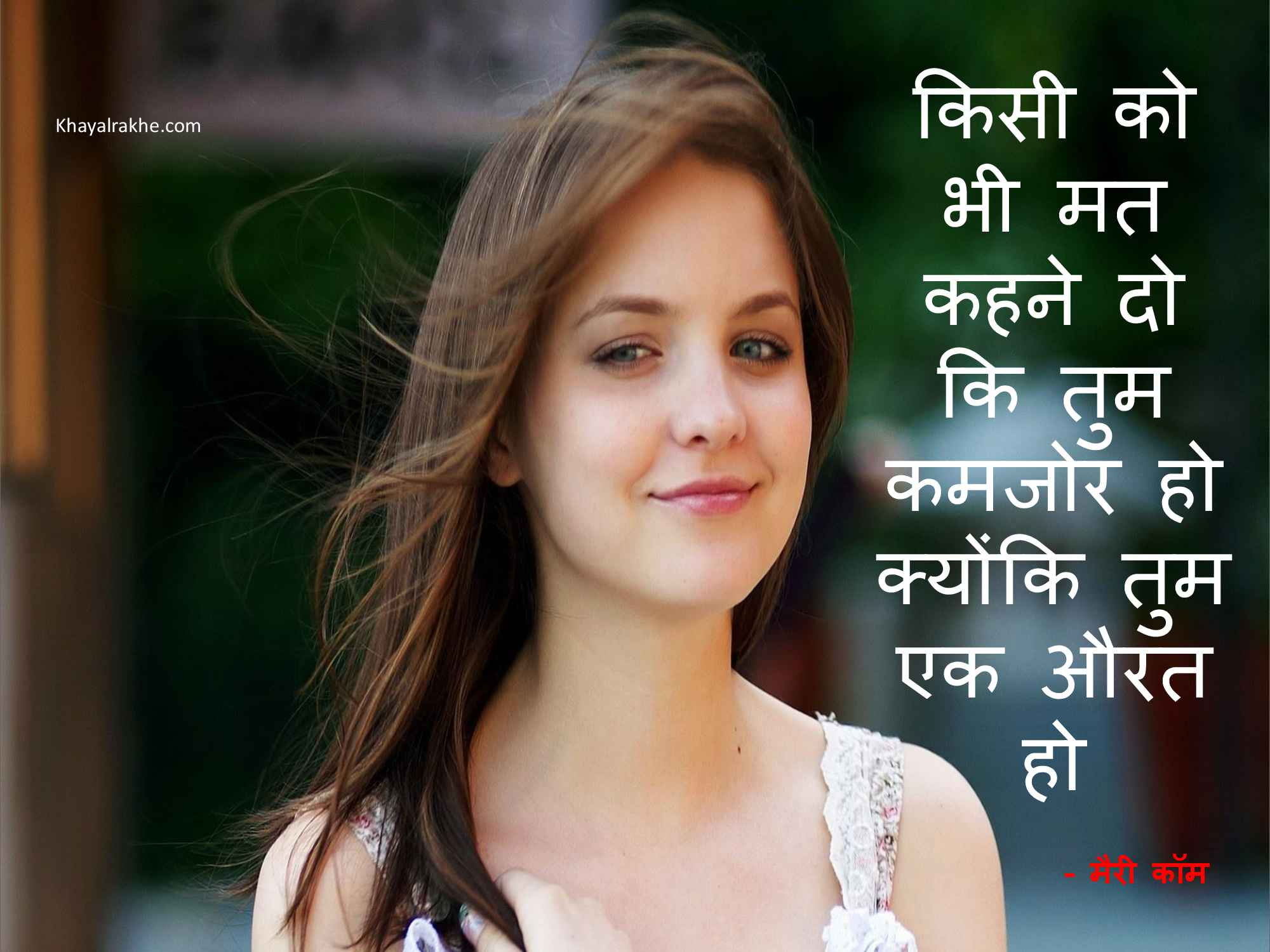 Great Quotes on Women's Day In Hindi With Image