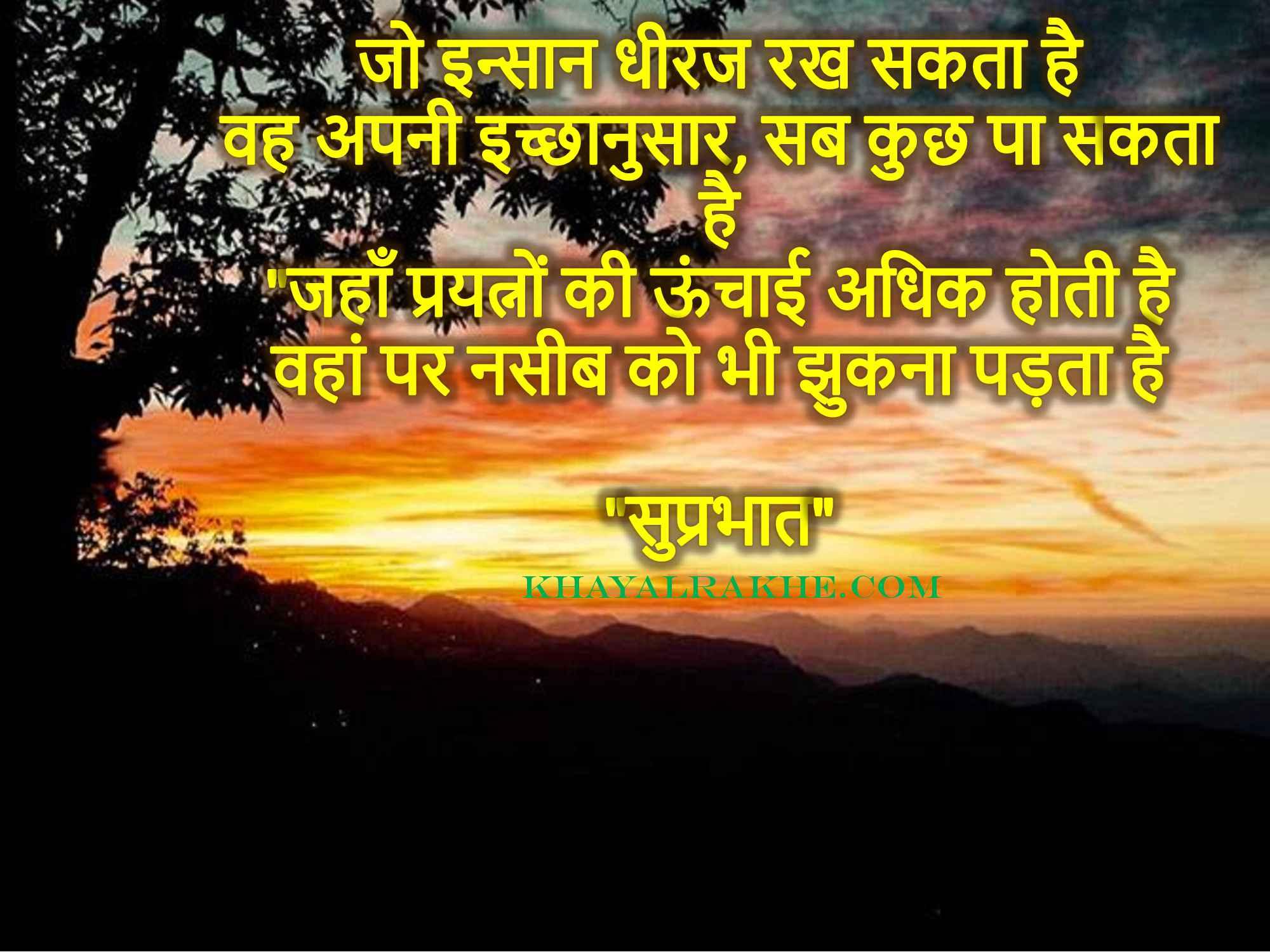 Hindi Good Morning Whatsapp Quotes SMS