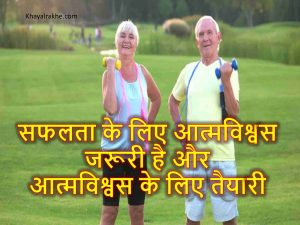 Self Confidence Quotes in Hindi