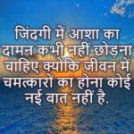 Sarvashreshth Suvichar (सर्वश्रेष्ठ नये सुविचार)