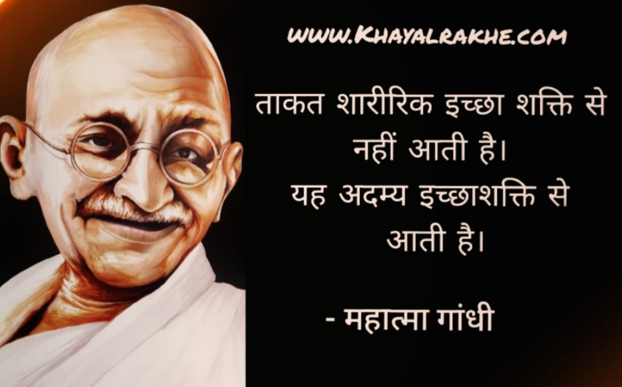Gandhi Jayanti Essay In Hindi - Speech