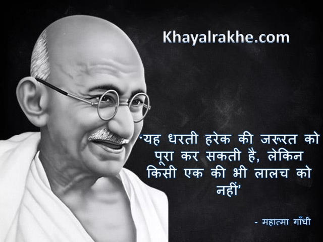 Mahatma Gandhi Thought In Hindi - Quotes