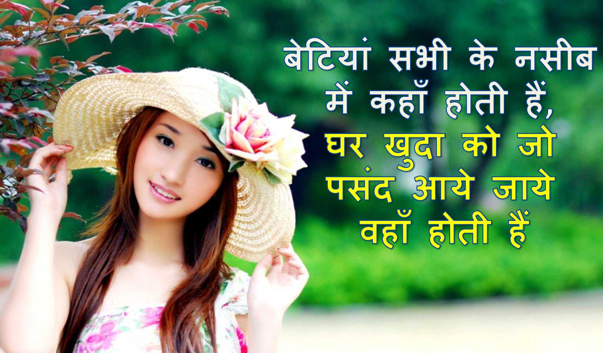 Daughter Quotes & Thoughts in Hindi