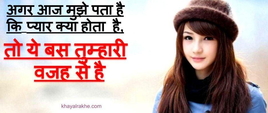 Pyar Wale Whatsapp Quotes Hindi