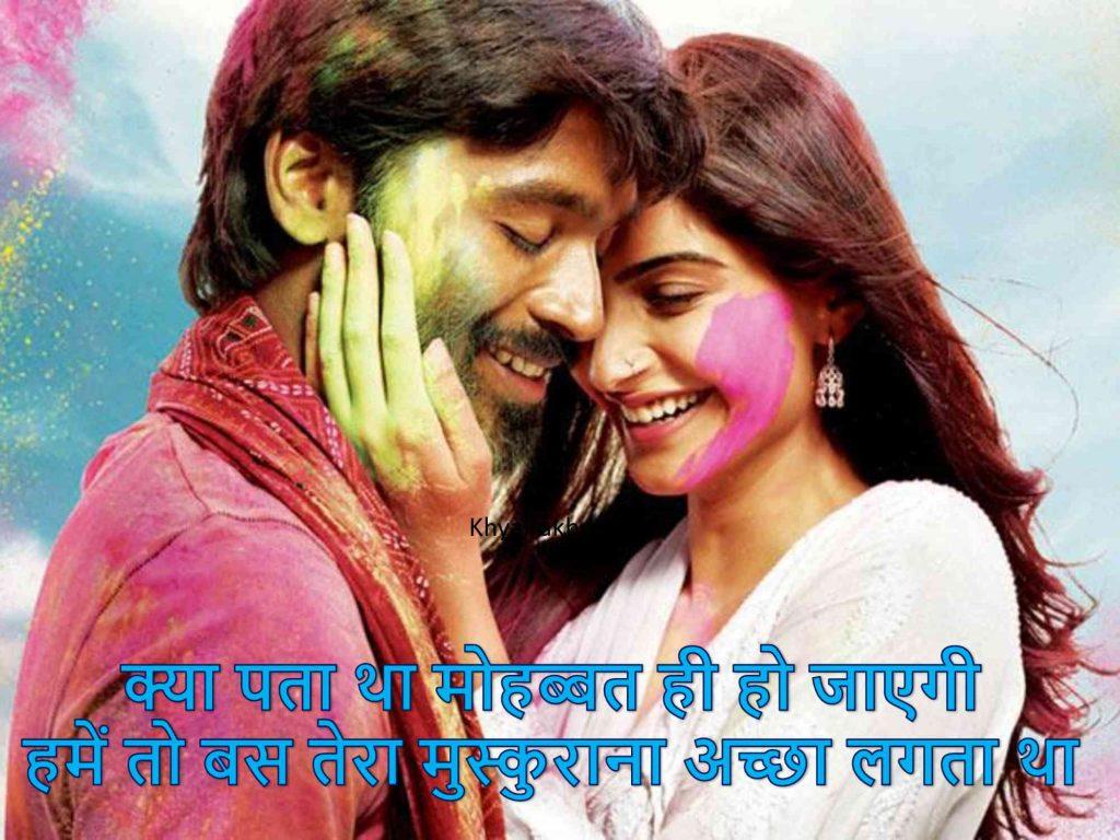True Love SMS Shayari in Hindi