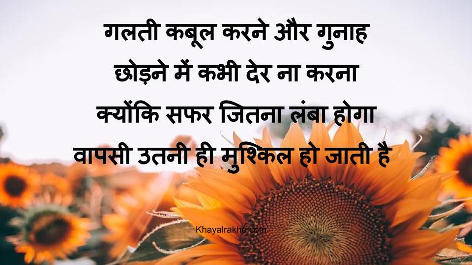 Achhe Vichar in Hindi - अच्छे विचार