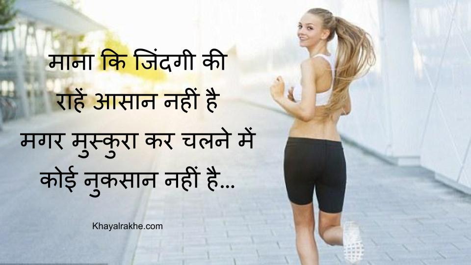 Good Thoughts Status in Hindi - अच्छे विचार