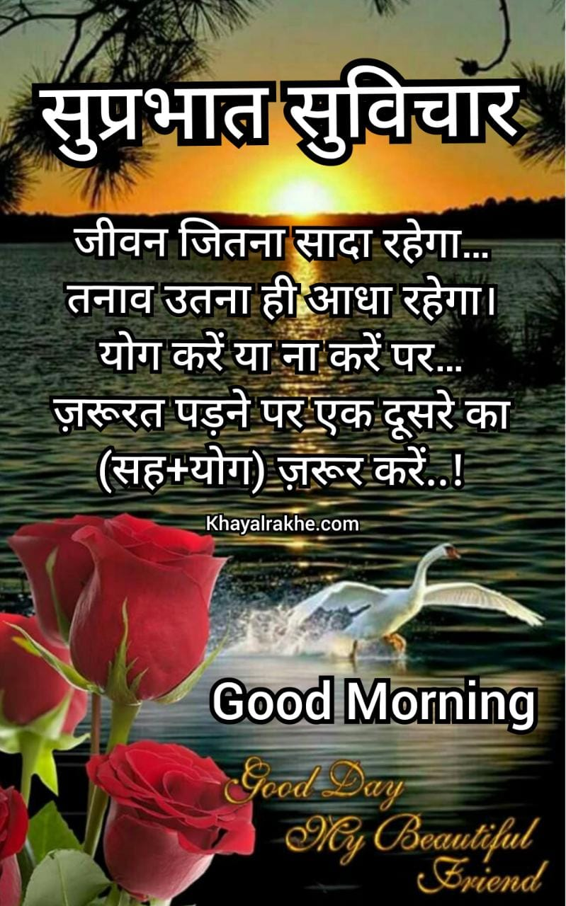 Good Morning Shayari in Hindi - SMS
