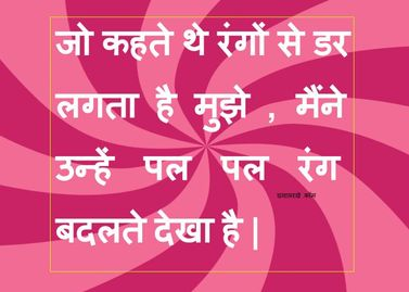 Positive Thinking Thoughts in Hindi - Quotes