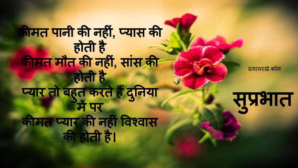 Good Morning Hindi Thoughts