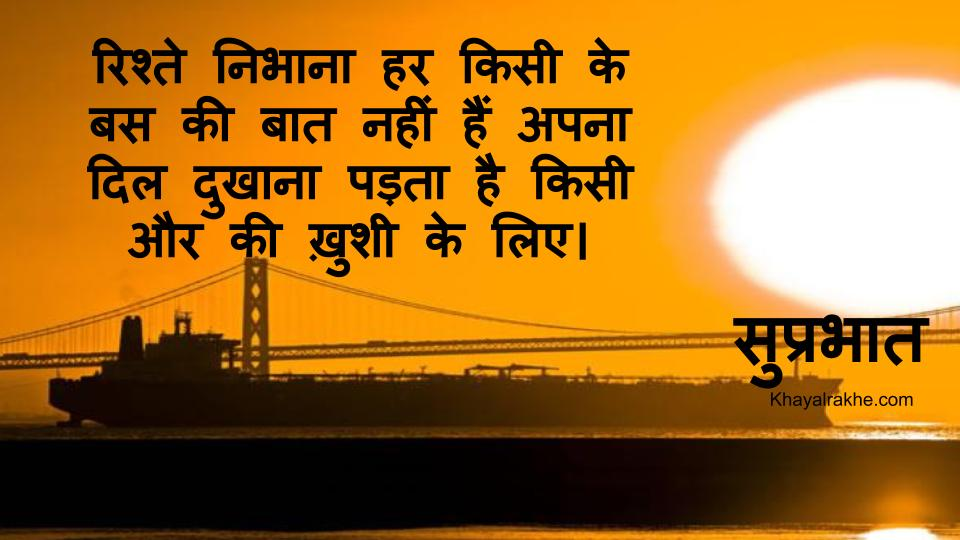 Good Morning Quotes in Hindi - Best