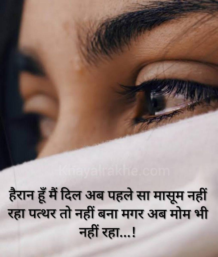 Sad Life Status Hindi - Zindagi Status