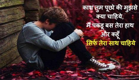 Dukh Bhara Status Image