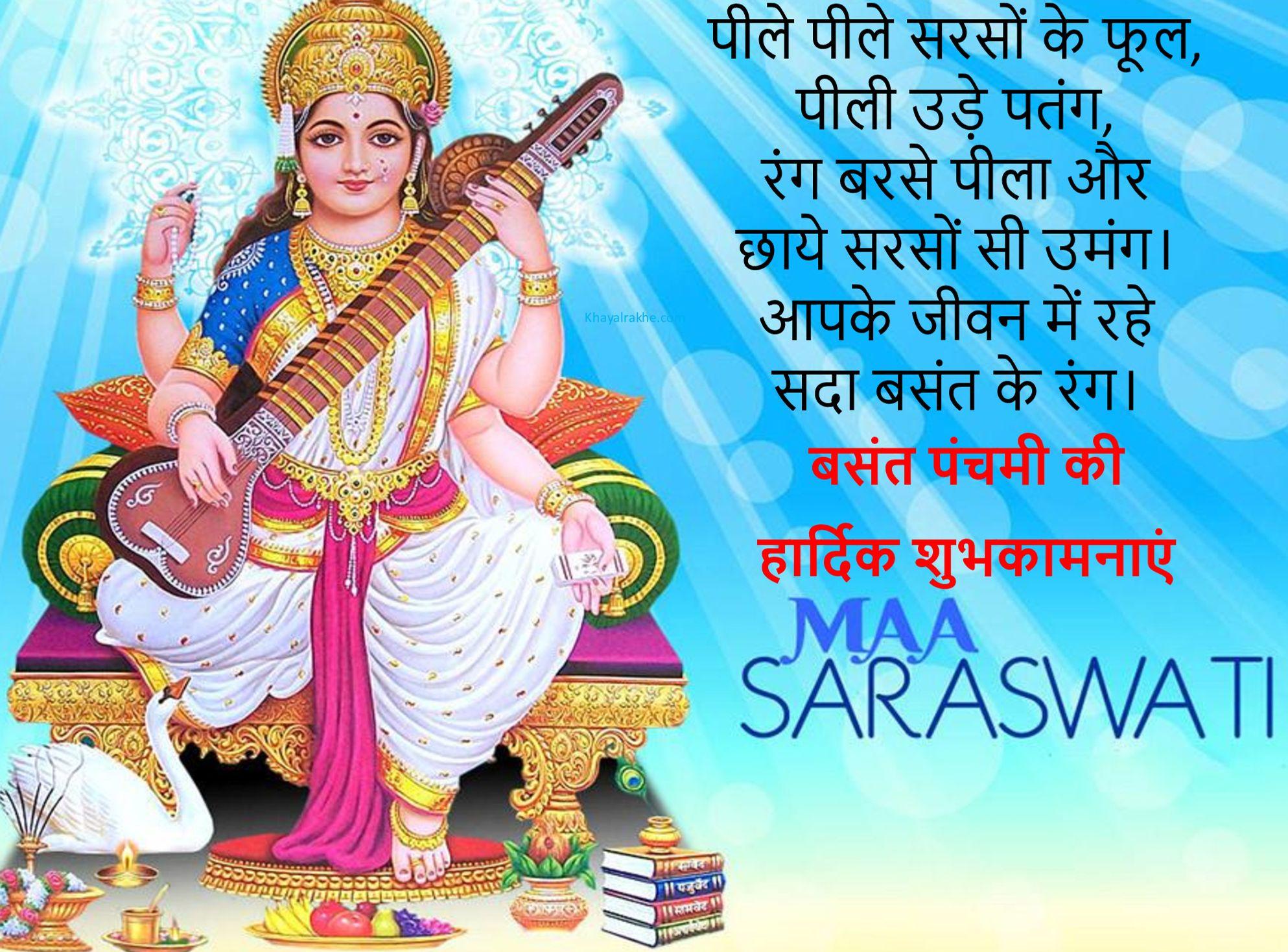 Basant Panchami Wishes In Hindi