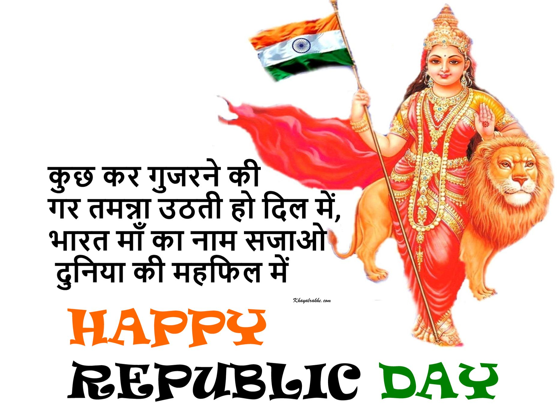 Best Republic Day Status in Hindi