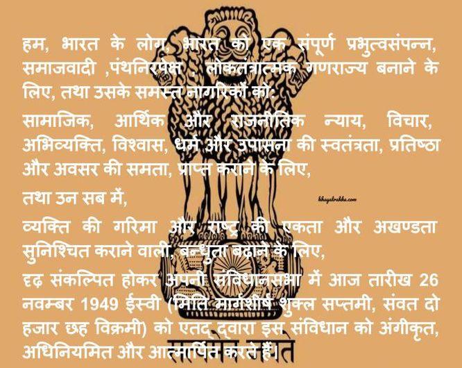 Best Republic Day Speech in Hindi