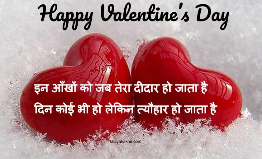 Happy Valentines Day Wishes, SMS In Hindi