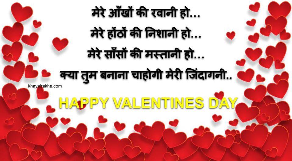 Happy Valentine's Day Status, Shayari