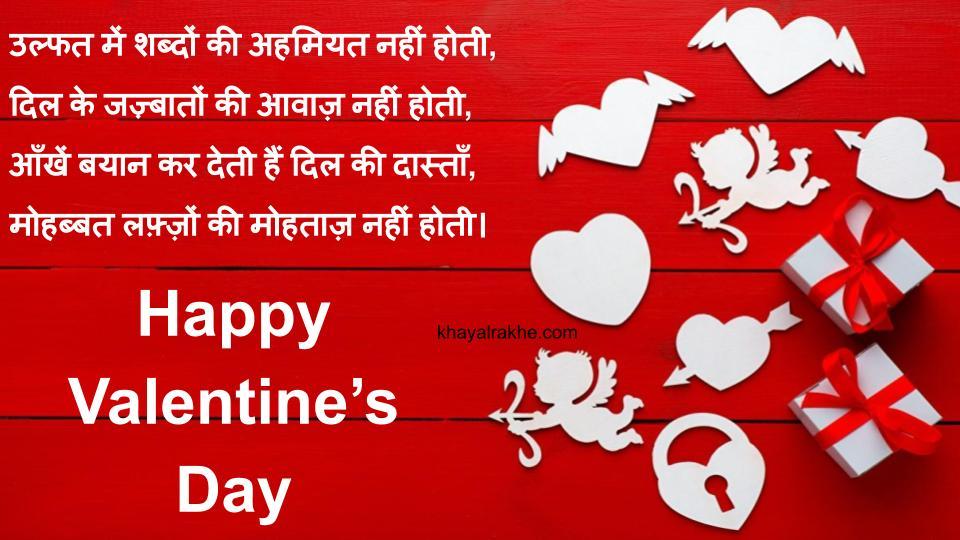 Best Valentine Day Status in Hindi