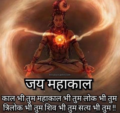 Superb and Awesome Mahakal Shayari in Hindi - Status