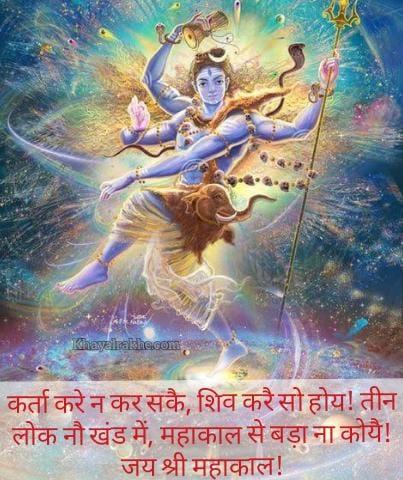 Amazing Shiva Status in Hindi