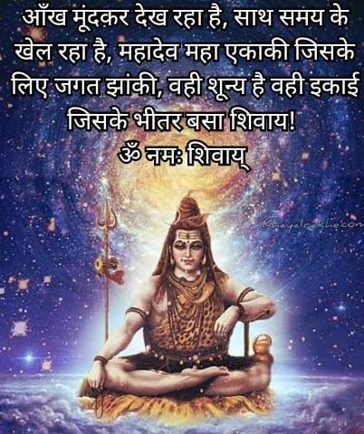 Amazing Jai Mahakal In Hindi - Status