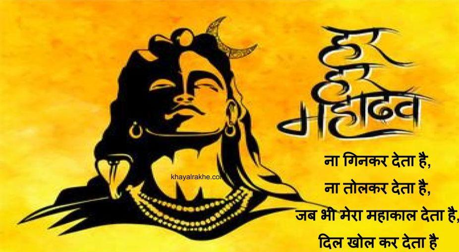 Happy MahaShivRatri, Status In Hindi