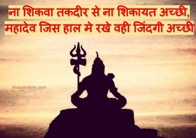 Best Mahakal sms, Shayari In Hindi