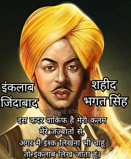 Best Bhagat Singh Status in Hindi