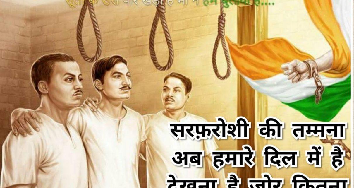 Desh Bhakti Attitude Status Photo