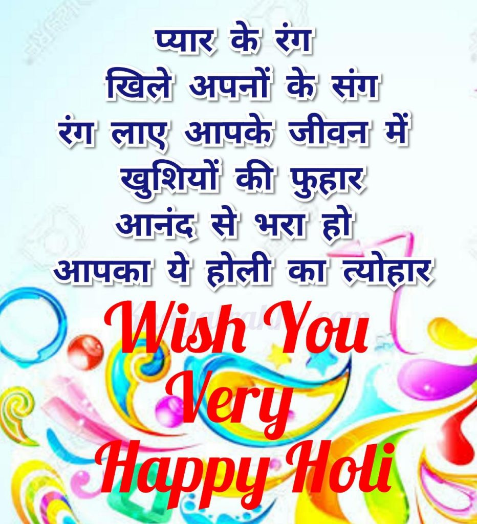 Holi Wishes Images Download for Whatsapp