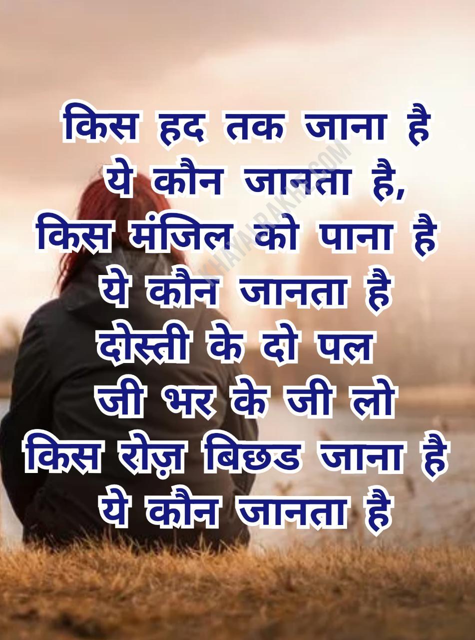 Dosti Best WhatsApp Status in Hindi