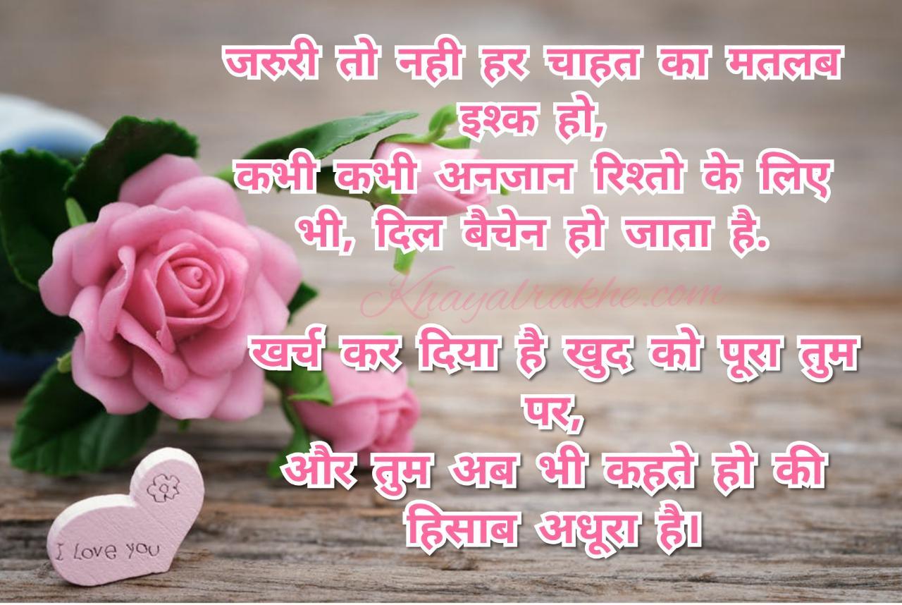 Pyar Status in Hindi