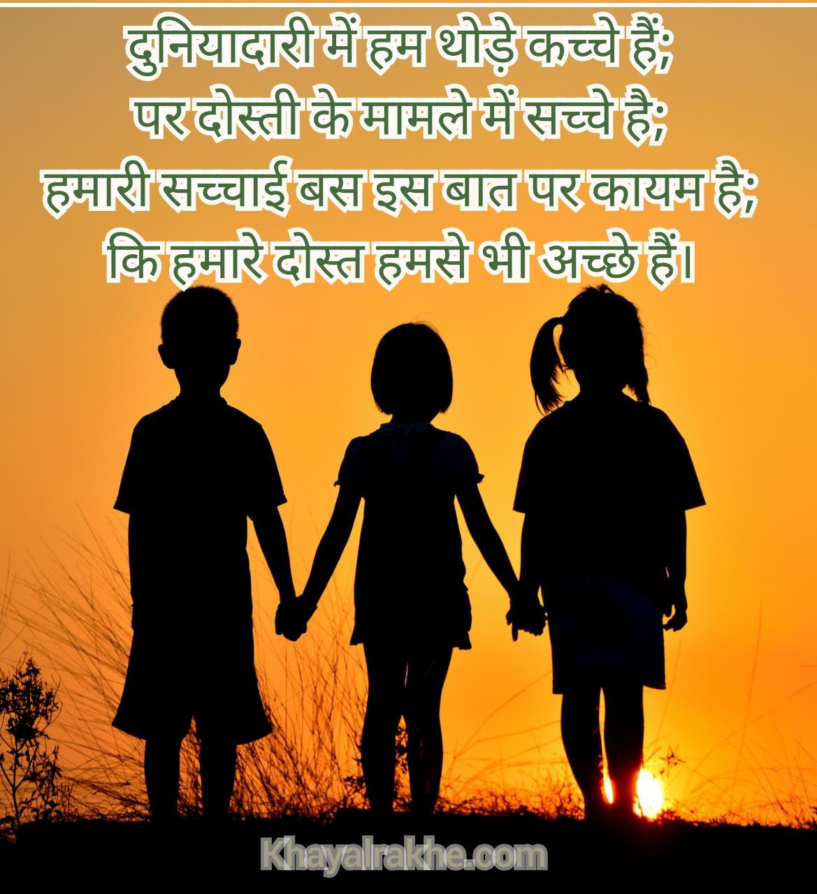 Pakki dosti Awesome Pic Status in Hindi