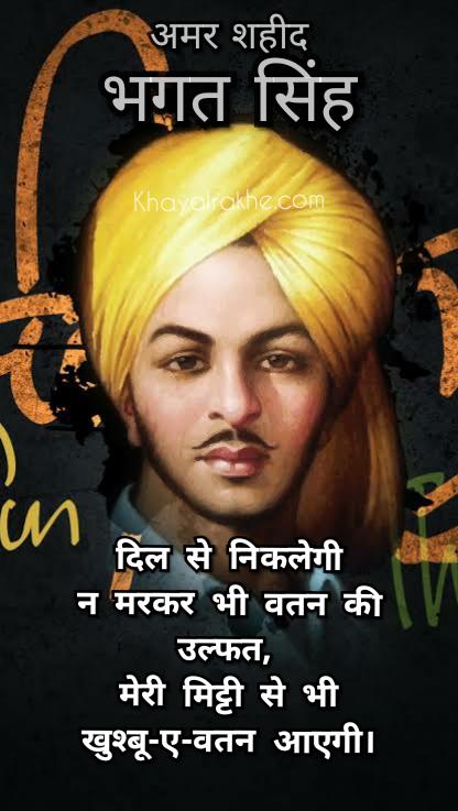 Desh Bhakti Attitude Status Hindi