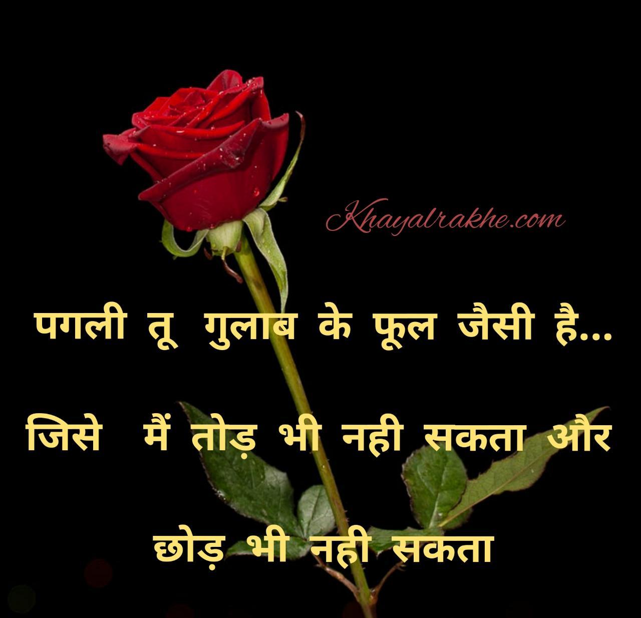 Love Status, SMS In Hindi