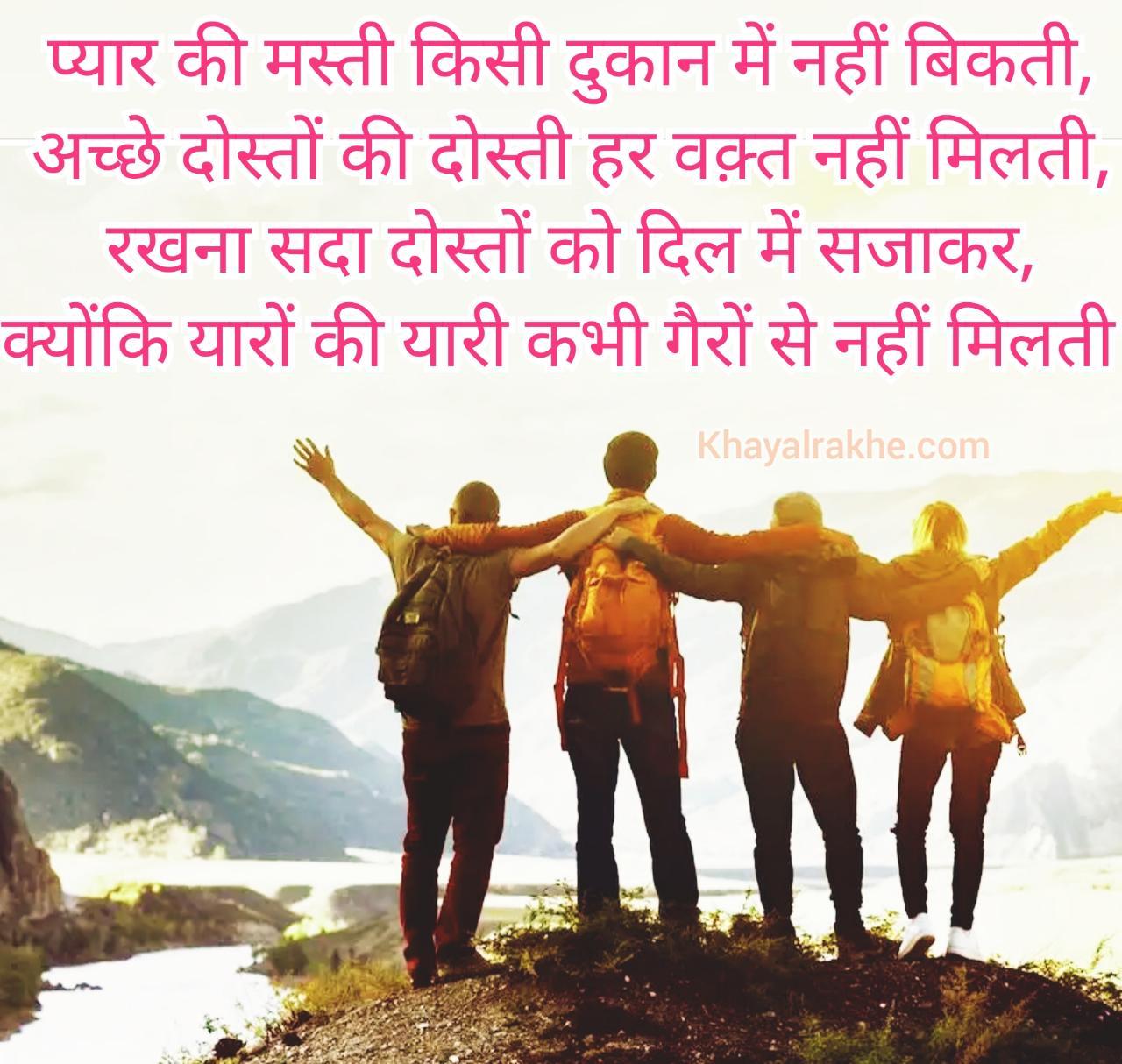Sachi Dosti Par Best Dosti Status in Hindi