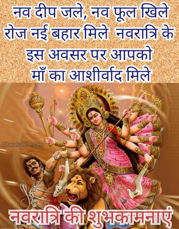 Happy Navratri In Hindi - Wishes