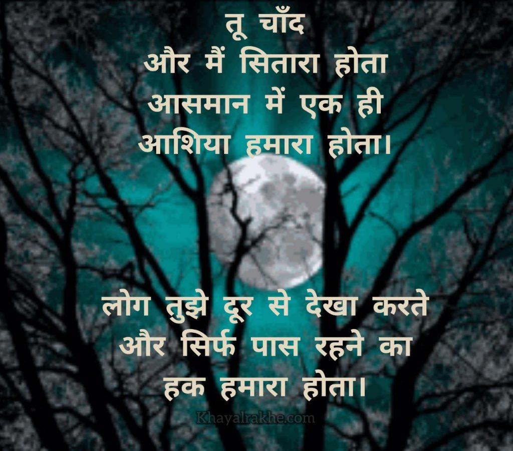 Love Shayari Images Quotes, Status In Hindi