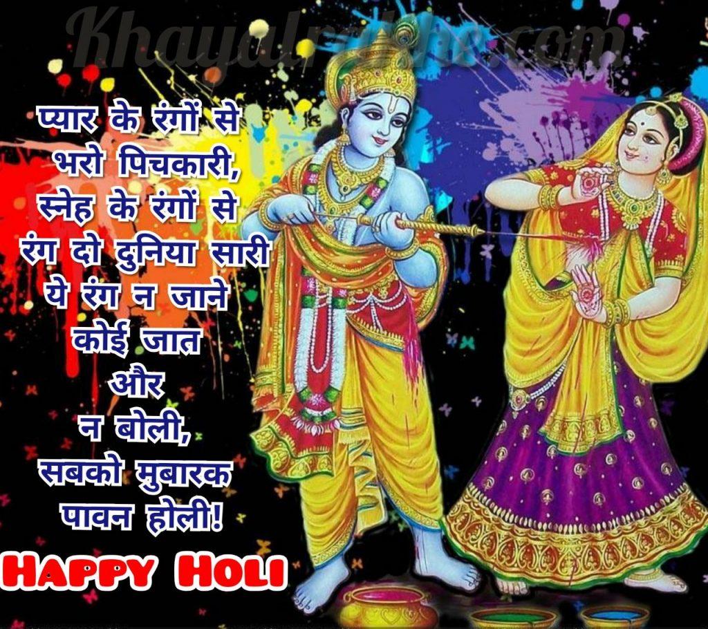 Holi Mubarak ho in Hindi - Shayari