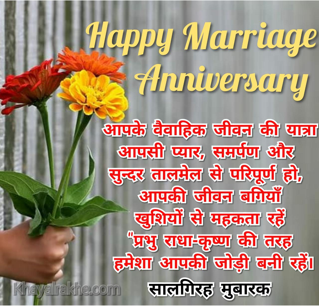 Happy Marriage Anniversary Best Status in Hindi