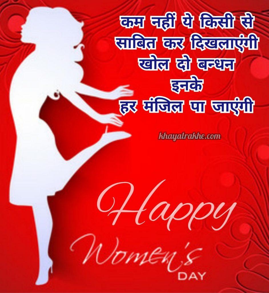 Best Mahila Diwas Shayari, SMS Message Status