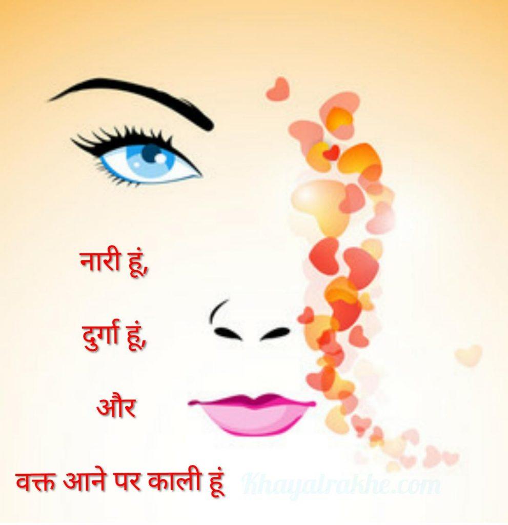 INTERNATIONAL Mahila DAY Shayari, STATUS