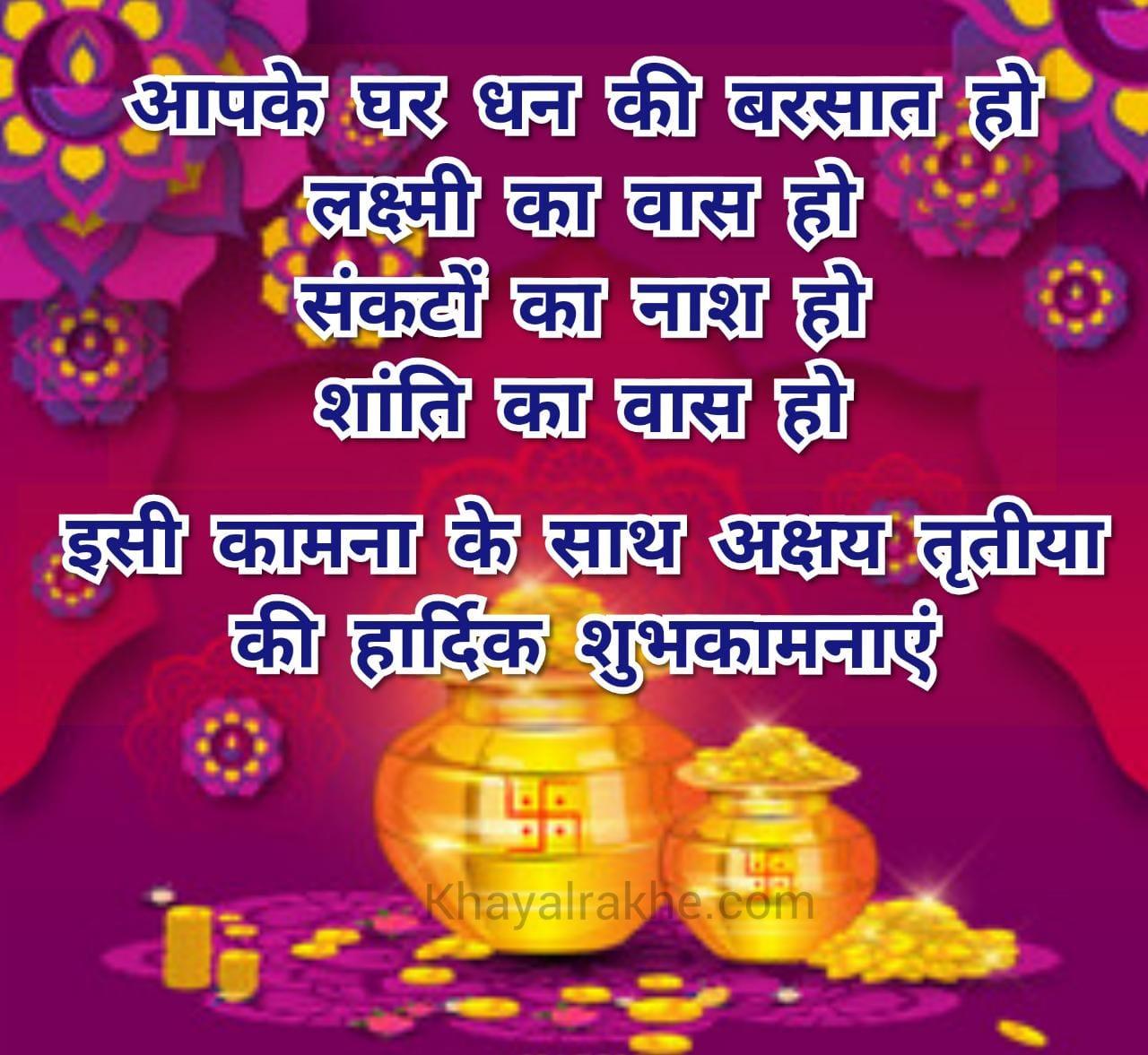 Happy Akshaya Tritiya in Hindi - Wishes