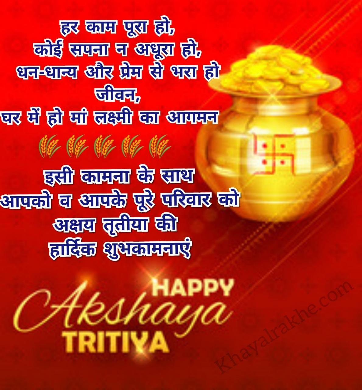 Happy Akshaya Tritiya Messages, Wishes In Hindi