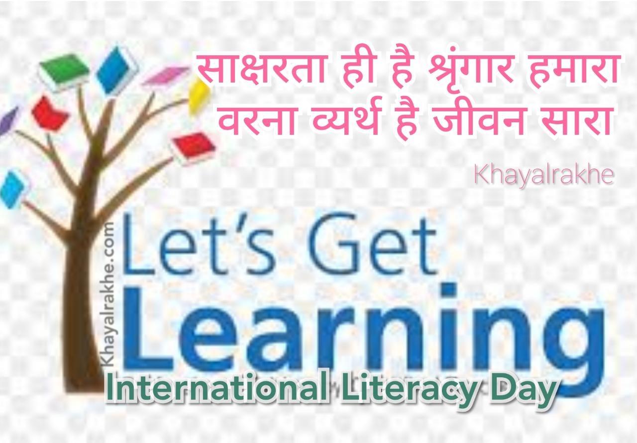 Literacy Suvichar Slogan In Hindi