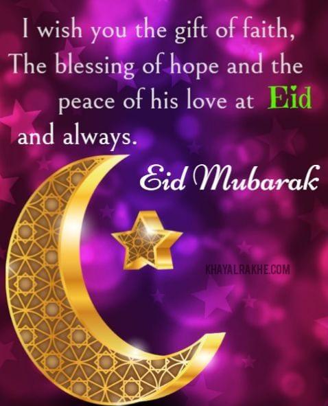 ईद मुबारक हिंदी - SMS